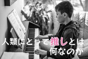 ピアノ少年